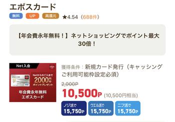 エポスカード発行で10500円今日まで!ワンチャン試したい方は+500円分の紹介コードあります(`・ω・´)ゞ