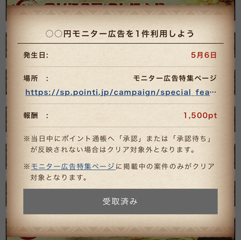 ポイントインカムGWキャンペーン全クリ( *´艸`)今日は500円モニター案件で合計250円もらえるやつ。