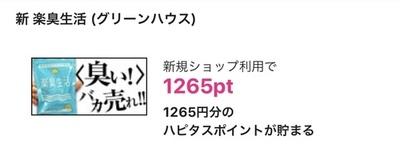 ハピタス 「楽臭生活」実質無料+285円のお小遣い♪