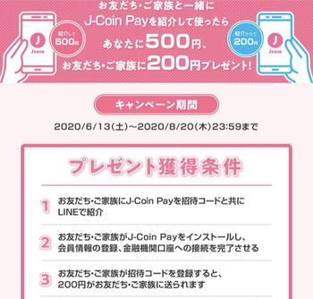 【固定】J Coin Pay (ジェイコインペイ)登録合計300円もらえます^^