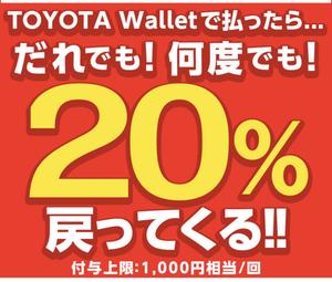 【TOYOTA Wallet×EPARKテイクアウト】期間中何度でも20%+1.5%還元!(5/10~7/31)残高の使い方など