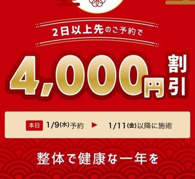 【EPARKからだリフレ新春早特割】2日以上先の予約で4000円割引♪