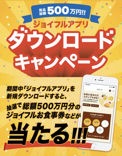 【懸賞】ジョイフルアプリでお食事券28100名、コークオンチケット5000名に当たる