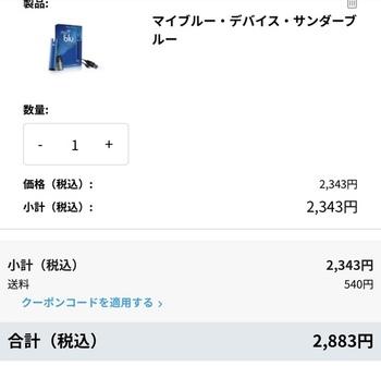 mybluまだやってない方は、初回購入で267円のお小遣い!
