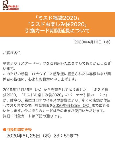【追記】ミスド福袋チケット有効期限5月末!→6/25延長決定!