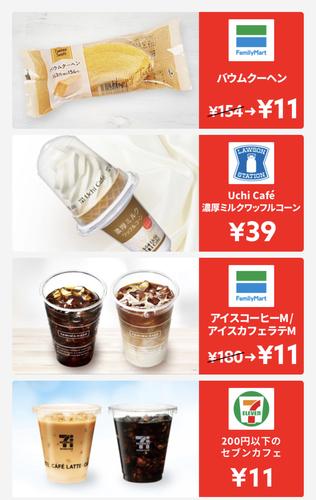 メルペイ、各種コンビニ11円〜激安クーポン出てます♪