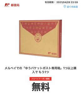 【追記】メルペイクーポン!ゆうパケット箱買ったらもう一つもらえる!サミットクーポンも。