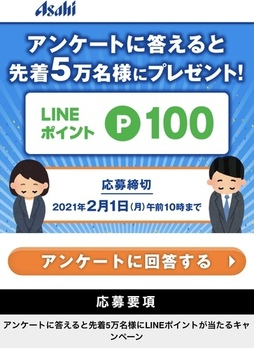 【先着5万名】アンケートでLINEポイントP100