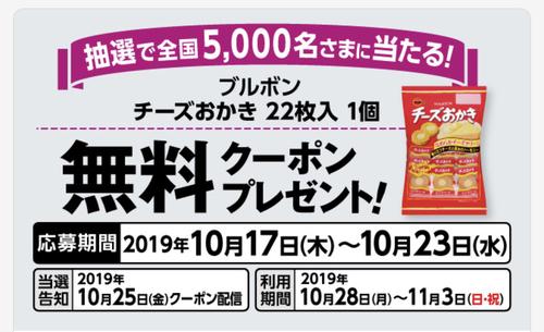 【懸賞】イオンお買い物アプリ、チーズおかき5000名