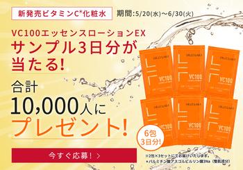 【懸賞】ドクターシーラボ VC100ビタミンC化粧水サンプル10000名