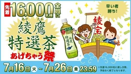 【先着16000名】カロリーママアプリ、1日8000歩で綾鷹もらえます