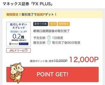 モッピー マネックス証券FX PLUS取り引き一回100円以内の損失で12000円( *´艸`)