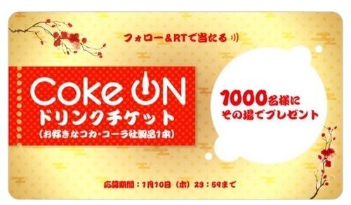 【懸賞@1000名】コークオン チケット当たります!(〜1/10)