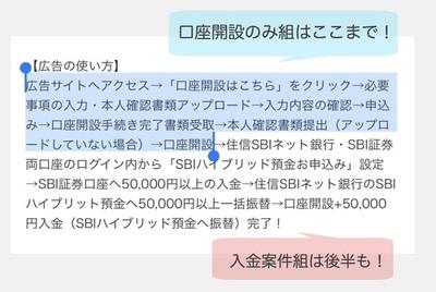【追記】13000円~16000円!SBI証券口座開設をやるつもりでいますがどこからどの条件でやろうか、、!