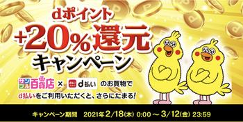 【追記】サンプル百貨店、d払い+20%還元!(2/18〜3/12)ばらまきポイントも来てました!