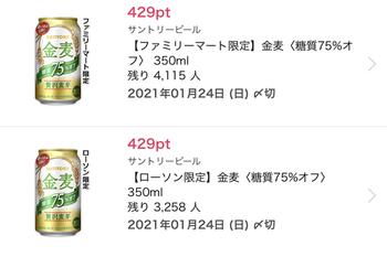 【追記】ポイントサイトにも!【テンタメ】金麦3本実質無料!