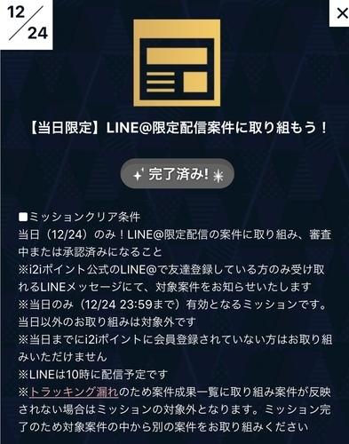 12/24「i2iアドベントカレンダー」ミッション完了!3000円確定しました♪