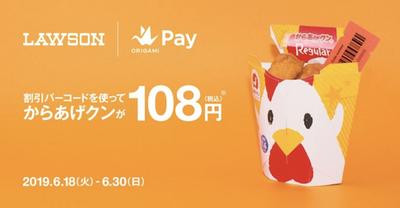 Origami Pay 先着90万名にからあげくクンが108円( *´艸`)
