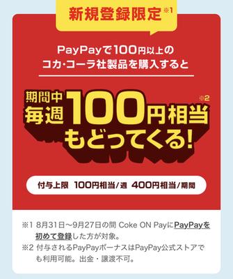 【予告8/31~】コークオンにPayPayまだ登録していない方は待って!4週連続100円戻ってきます^^