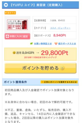 ゲットマネー 2980円の美容液が実質無料!!