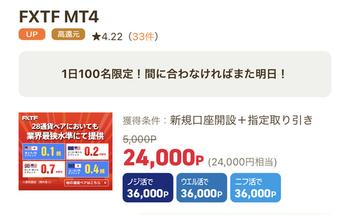 ライフメディア【FXTF MT4】24000円承認されました!今も出ています、やり方解説。