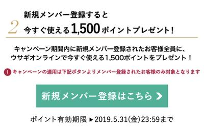 まだな方必見!ウサギオンライン新規会員登録でジェラートピケ3000円引きで購入できます♪