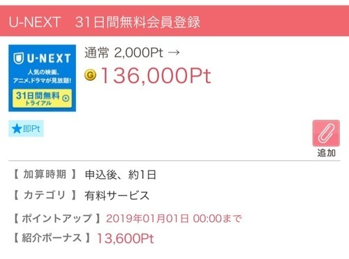終了【超急!ゲットマネー】U-NEXT1万3600円!!??まじすかーーーー(゚Д゚ノ)ノ