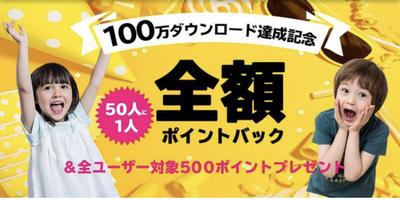 スマービー 新規会員登録で800円までの商品がタダポチ!