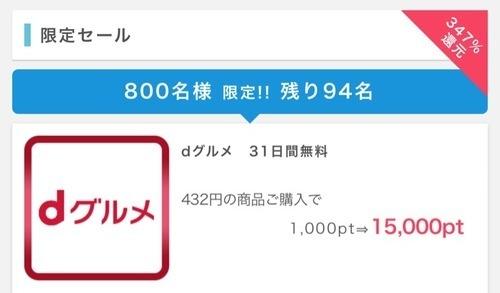 ポイントインカム   高!!dグルメ登録で1000円以上のお小遣い!!