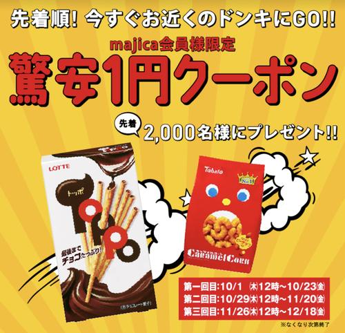 【12時から先着】ドンキ恒例1円クーポン!majicaカードお持ちの方限定