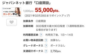 【やり時迷子】ECナビ、ジャパンネット銀行口座開設が5500円!+1000円CPも。3月1日からは+4500円CPが・・!