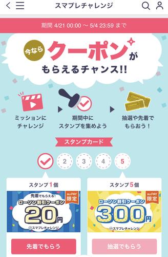 【スマプレチャレンジ】21円以上20円クーポンもらえます!5日で300円クーポン(4/21~5/4)