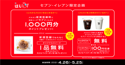 【はじメルキャンペーン】既存会員セブンカフェ無料クーポン、ウエルシア100円クーポンもらえる!ご新規さんは登録キャンペーン!