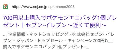 セブンイレブン今度は700円以上購入でポケモンエコバック!?