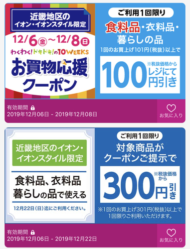 【関西限定?】イオン 301円ー300円クーポン、1001円ー100円クーポン
