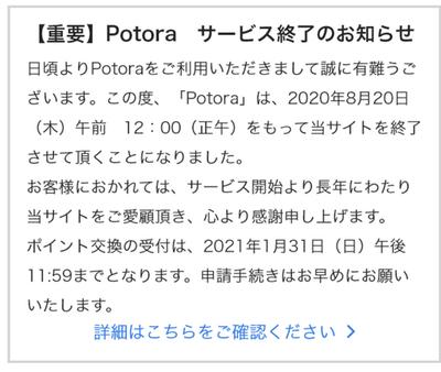 【重要】【悲報】Potora(ポトラ)8月20日終了。ポイント交換受付2021年1月31日まで