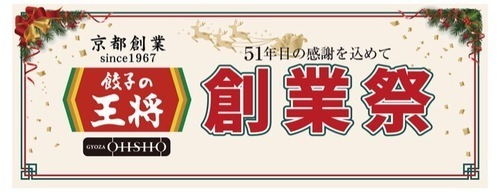今日12/24限定配布!餃子の王将500円クーポン!