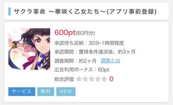 【ハンター要員に◎】ポイントインカム、アプリ予約で60円×2件。と、上級クエストは・・・