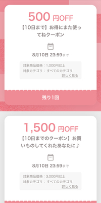 PayPayフリマ 1000円からと3000円からの最大半額クーポン来ました!ということは・・・
