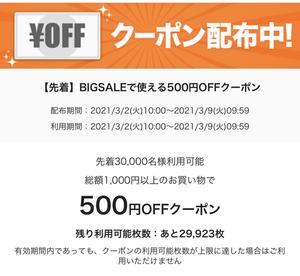 【先着3万名】auPAYマーケット1000円以上で使える500円クーポン!