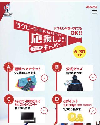 【もれなく】アンケート回答でdポイント100円!