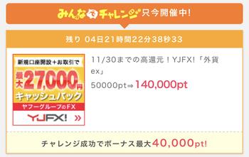 【終了】ポイントインカム、YJ FXが18000円!20円の手出しでいけます!やり方解説。