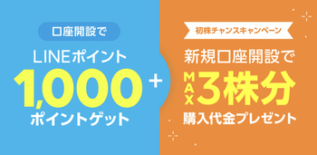 【追記】LINE証券開設でP1000+無料で3株!タダで株運用♪+LINE FX1取引5000円!やり方解説