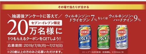 【大量当選懸賞@】ウィルキンソン(酒)20万名(~7/21)