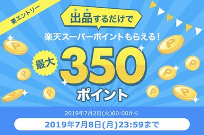 ラクマ   5品出品で楽天スーパーポイント1日50ポイント!(~7/8)今日は売れやすいかも♪