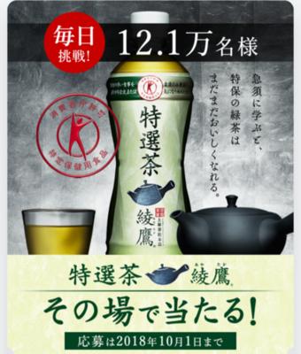 【大量当選懸賞2件】   綾鷹特選茶・ケンタッキー