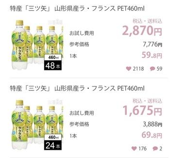 【サンプル百貨店】ラフランスの炭酸飲料が1本48円!買いました♡
