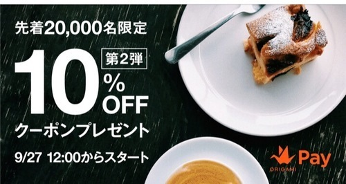 【本日9/27、12時から】先着2万名オリガミペイ10%オフクーポン配布!!
