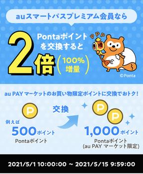 【本日三太郎の日】クーポンガチャ、ポイント100%増量、1円以上1000円クーポンなど