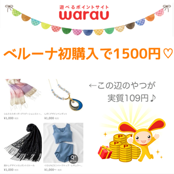 ワラウ ベルーナ初購入で1500円もらえます♪最安100円以下でお買い物♪